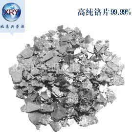 99.95金属铬5-100m高纯电解铬块 镀膜铬块