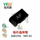 贴片晶体管2SD1781封装 SOT-23印字AF YFW/佑风微品牌