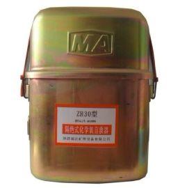 化学氧自救器(ZH30)厂家