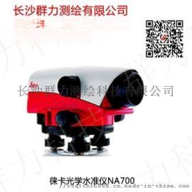 南县徕卡光学电子水准仪NA700系列供应商