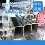 12*12*1.3機械設備用304 不鏽鋼方管