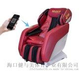 微信、支付宝扫码付费商用按摩椅