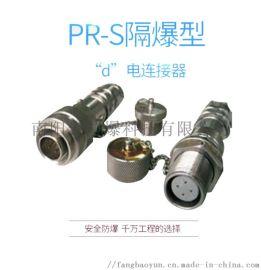 "PR-S隔爆型""d""电连接器"