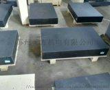 安徽芜湖大理石测量平台 00级花岗石平台