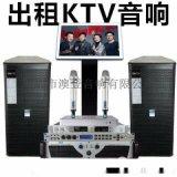 深圳出租KTV点歌机 深圳卡拉OK点唱机租赁
