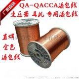厂家销售益达漆包线  155度聚氨酯漆包线 变压器漆包线
