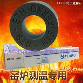 窑炉  测温环的应用