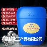 生產鋼鐵防鏽劑水性防鏽清洗劑環保水性防鏽劑廠家