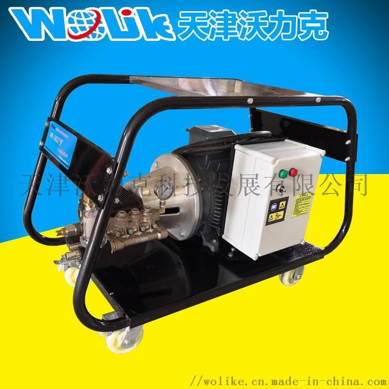 沃力克 WL35/21E工业喷砂除漆高压清洗机!