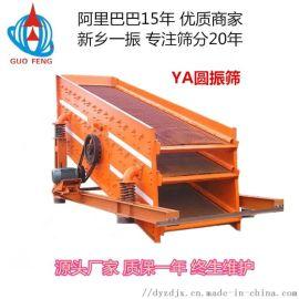 YA1536矿用振动筛圆振筛