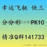幸运飞艇pk10开奖Q群141733