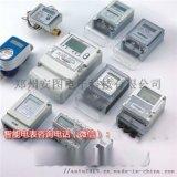 郑州小区专用预付费智能电表厂家