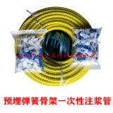 一次性弹簧注浆管-全断面注浆管-弹簧骨架注浆管规格