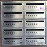 加工不鏽鋼信報箱 投遞箱 小區戶外信箱 投報箱
