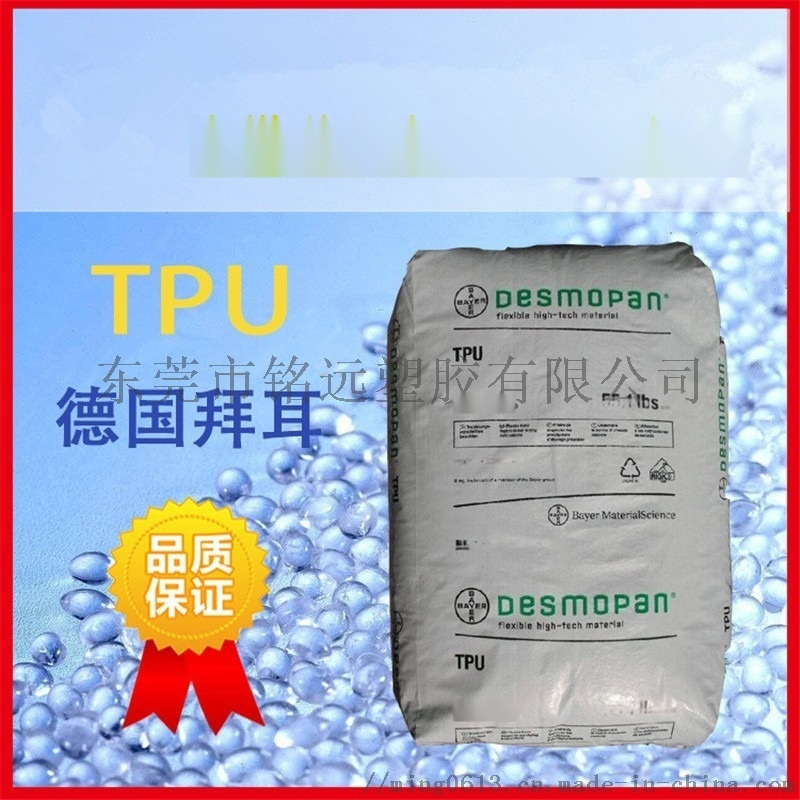 软胶料TPU 德国胶料 9392AU 聚胺脂塑料