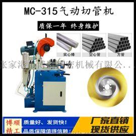 MC-315B气动切管机 自动切管机 不锈钢切管机