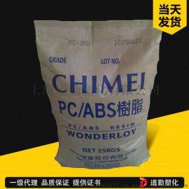 PC/ABS **奇美 PC-540 高抗冲合金塑料 阻燃耐高温防火V0