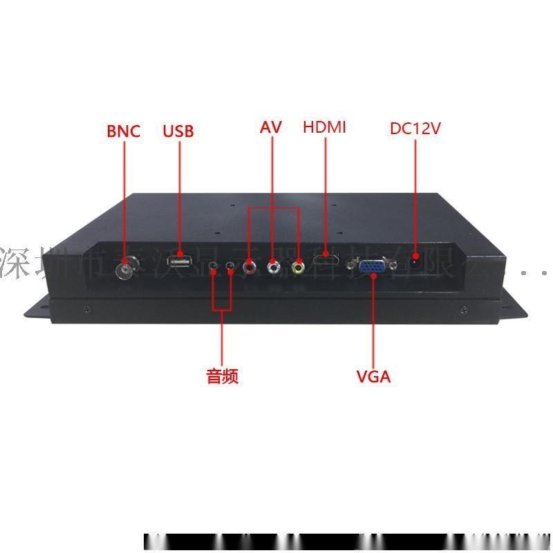 10.1工业安防监视器 液晶显示器 嵌入式 车载
