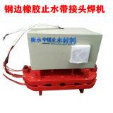 平板止水帶焊機-橡膠止水帶接頭焊機