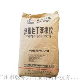 巴陵石化热塑性丁苯橡胶SBS791 1301弹性体