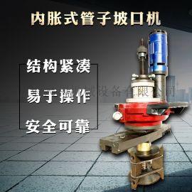 电动内涨式坡口机自动进刀管子倒角机不锈钢管坡口机