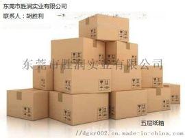 虎门定做环保纸箱淘宝箱飞机盒可选胜润纸箱厂