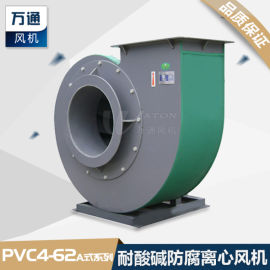 PVC4-62塑料防腐风机 实验室风机 耐酸碱耐腐蚀风机
