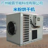勇霸热泵米粉烘干机