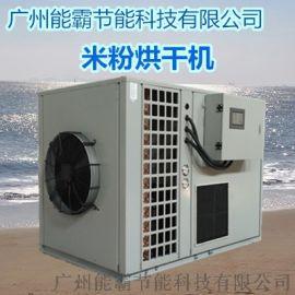 勇霸空气能热泵米粉烘干机