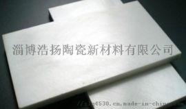 氧化锆陶瓷衬板生产厂家山东浩扬耐磨材料