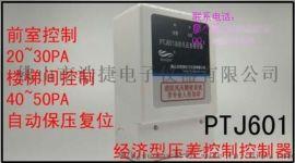 节能型正压送风,防排烟系统电梯前室风压控制器