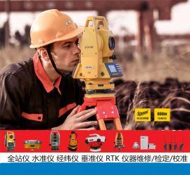 广州佛山南方全站仪**,仪器维修检定中心