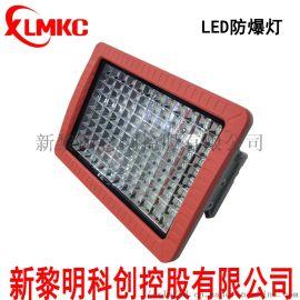 新黎明科创BZD188-02大功率LED防爆灯