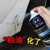 柏油清洗劑汽車用強力去污清潔不傷漆面表面去板油瀝青