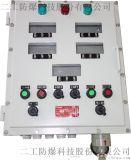 管廊用防爆Q235钢板焊接的防爆配电箱