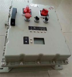 防爆控制箱  防爆电源控制箱