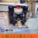 浙江寧波市製造商防爆電動隔膜泵鑄鐵風動排污隔膜泵