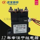 继电器HFE18V-150-750-12-HC6