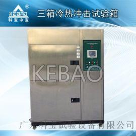 高低温冲击箱 广东冲击 三箱式冷热冲击试验箱