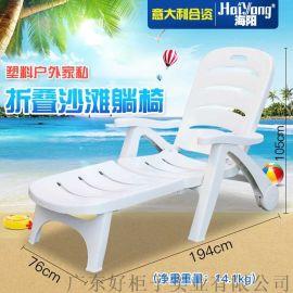 广西海阳牌ART.2311塑料沙滩椅生产厂家