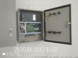 电动开窗器控制系统开关光感应消防联动箱