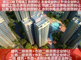 浙江省建筑施工安全生产许可证  诚信品牌