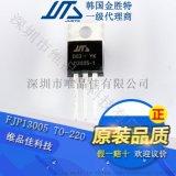 高速开关三级管 FJP13005H1 TO-220