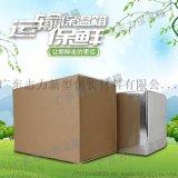 廣東冷鏈物流保溫箱定制_高品質冷鏈物流配送包裝箱
