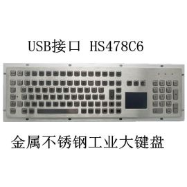 USB接口+触摸板+数字小键盘+功能键 HS478C6 金属不锈钢工业大键盘