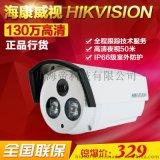 海康威视网络摄像头130万高清红外监控摄像机DS-2CD3210D-I5