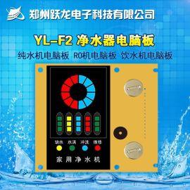 YL-F2 家用净水器电脑板 纯水机电脑板 RO机电脑板 饮水机电脑板