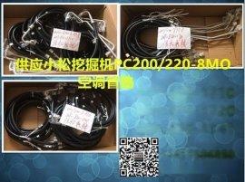 供应小松挖掘机PC200-8MO空调管路