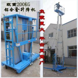 移动式双柱液压铝合金升降机 高强度铝合金支持定做