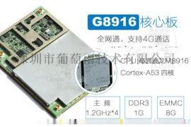全网通4G高通核心板-高通MSM8916核心板 支持4G通话